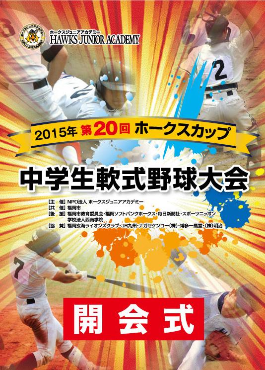 2015入口掲示用ポスター