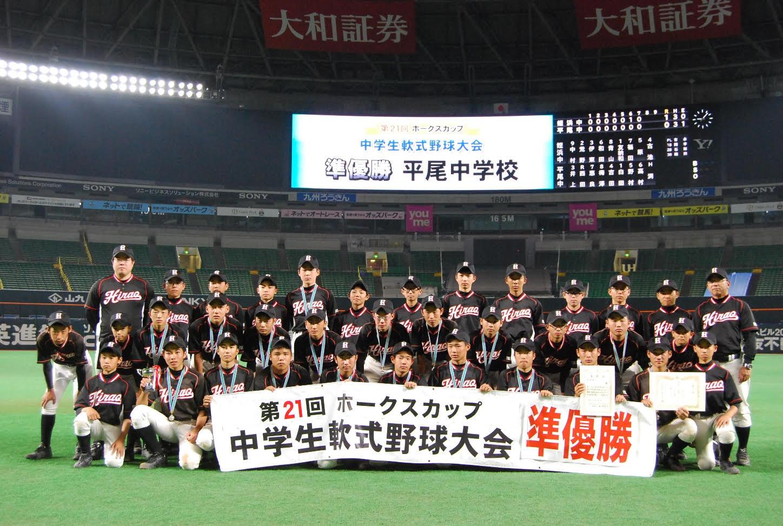 準優勝:平尾中学